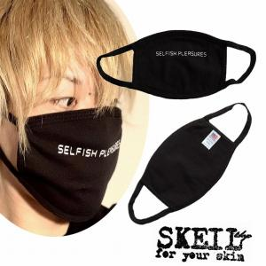 SKEIL スケイル マスク 黒マスク ファッションマスク 繰り返し洗える SELFISH PLEASURES FACE COVER bless-web