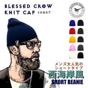 BlessedCrow ショートビーニー ニット帽 アメリカ 直輸入 ブランド|blessedcrow