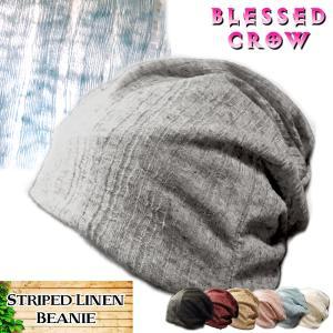 ビーニー ニット帽 メンズ レディース 薄い 無地 シンプル リネン サマーニット|blessedcrow
