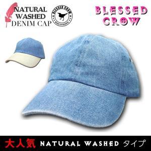 帽子 メンズ キャップ ウォッシュドデニム アメリカ 直輸入 浅め|blessedcrow