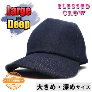 帽子 メンズ キャップ 大きいサイズ アメリカサイズ 大きめ 深め デニム 夏 秋 冬|blessedcrow