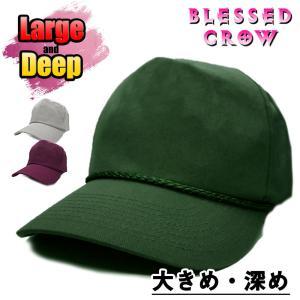 帽子 メンズ キャップ 大きいサイズ アメリカサイズ 大きめ 深め 紫外線 UV 夏 秋 blessedcrow