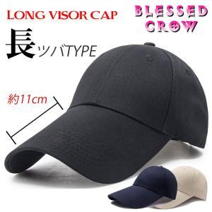 【長ツバタイプ】LongVisor キャップ メンズ 帽子 日よけ ベーシック blessedcrow