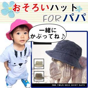 BlessedCrow 親子 お揃い バケットハット パパ用 ベビー 赤ちゃん 親子コーデ 親子ペア ファッション