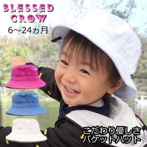 6~24ヶ月 ベビー 帽子 赤ちゃん BlessedCrow こだわり優しさバケットハット ハット 吉祥寺 人気