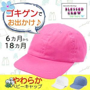 6〜18ヶ月 BlessedCrow ベビー キャップ 帽子 赤ちゃん  吉祥寺 人気 無地 シンプル 新生児 乳児