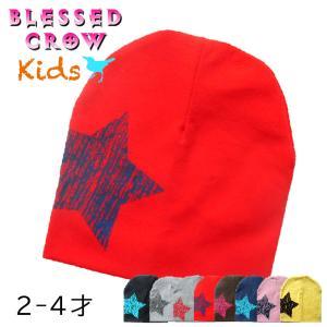 OneStarビーニー 子供用 ニット帽 柔らかい 帽子 お洒落 2歳 3歳 4歳|blessedcrow