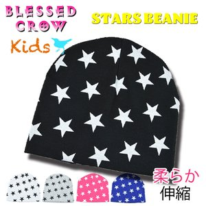 Starsビーニー 子供用 ニット帽 柔らかい 帽子 お洒落 2歳 3歳 4歳|blessedcrow