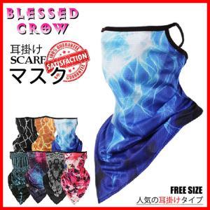スカーフマスク グラフィック 接触冷感 耳掛け フェイスカバー UV 紫外線対策 バンダナマスク 柄|blessedcrow