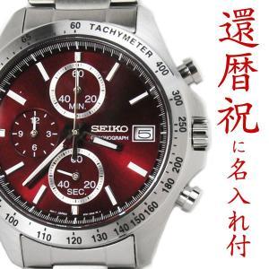 メンズ腕時計 還暦祝い 男性 プレゼント 腕時計 メンズウォッチ セイコーセレクション SBTR001 赤色 還暦祝いの刻印入りセット商品です blessyou