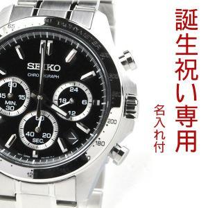 メンズ腕時計 誕生日祝い セイコー 腕時計 メンズ セイコーセレクション SBTR013 ブラック クロノグラフ 誕生日祝いの刻印入りセット商品です。0 blessyou