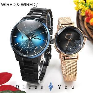 ペアウォッチ カップル セイコー 腕時計 ワイアード & ワイアードエフ AGAT420-AGEK450 44,0|blessyou