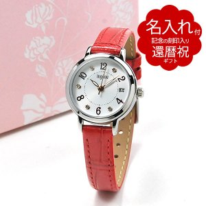 【還暦祝 ギフト 名入れ付】お祝いの刻印入りセット商品です レディース 腕時計 セイコー アルバ アンジェーヌ SEIKO ALBA ingenu AHJK447-60naire ■|blessyou