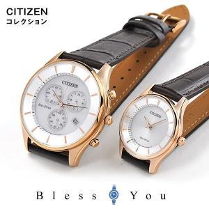 【最大26%相当還元】 シチズン エコドライブ ペアウォッチ ソーラー  レザーバンド 腕時計 AT2362-02A-EM0402-05A 51000 正規品|blessyou