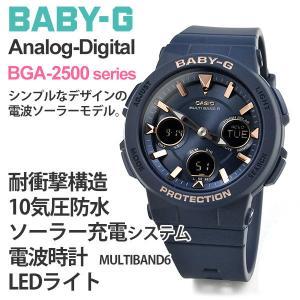 CASIO BABY-G カシオ ソーラー電波 腕時計 レディース ベビーG カジュアル BGA-2510-2AJF 21,0 B10TCH|blessyou