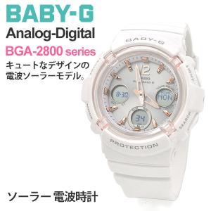 g-shock レディース CASIO BABY-G カシオ 電波ソーラー 腕時計 ベビーG 2021年4月 BGA-2800-7AJF 21,0|blessyou