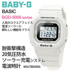 CASIO BABY-G カシオ ソーラー電波 腕時計 カジュアル レディース ベビーG 2021年4月 BGD-5000U-7JF 18,0 B10TCH|blessyou