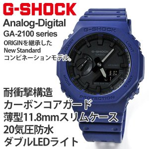 gショック G-SHOCK 腕時計 メンズ 2021年8月 GA-2100-2AJF 13,5 blessyou