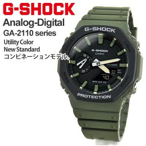G-SHOCK Gショック 腕時計 メンズ CASIO カシオ Utility Color 2020年2月 GA-2110SU-3AJF 14,5|blessyou