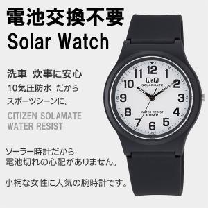 炊事 家事 時計 [シチズン Q&Q] 腕時計 アナログ 防水 ウレタンベルト h036-003  ホワイト ソーラー 10気圧防水 ネコポス配送 プチプラ 日本製ムーブメント|blessyou