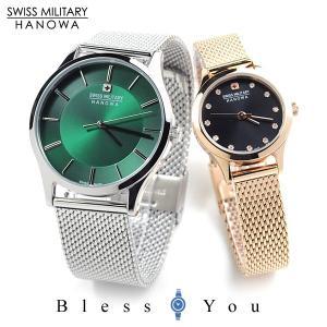 スイスミリタリー プリモ ペアウォッチ メッシュベルト green-bk  SWISS MILITARY PRIMO ML436-ML437 39000|blessyou
