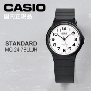 エントリーで10% カシオ CASIO 腕時計 アナログウォッチ CASIO MQ-24-7B2LLJF