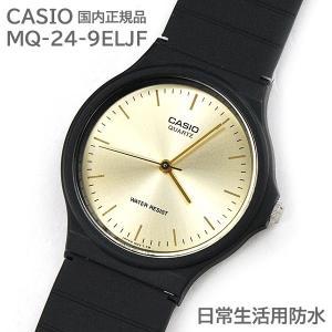 送料無料 国内正規品  レディース ネコポス 配送 カシオ 腕時計 アナログ ウォッチ チプカシ腕時計 チプカシ レディース  ゴールド  CASIO MQ-24-9ELJF 29|blessyou