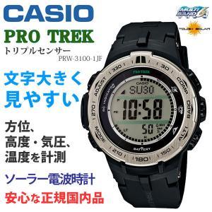 プロトレック 電波ソーラー カシオ 気圧計 高度計 方位計 メンズ 腕時計 PRW-3100-1JF 40,0|blessyou