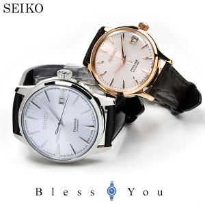 セイコー 機械式 腕時計 ペアウォッチ プレザージュ カクテルタイム SARY125-SRRY028 92,0|blessyou