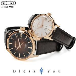 セイコー 機械式 腕時計 ペアウォッチ プレザージュ カクテルタイム SARY128-SRRY028 96,0|blessyou