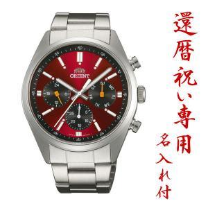 還暦祝い オリエント 赤い 腕時計 日本製 WV0031UZ 19_07 made in japan 還暦 お祝い レッド男性用 メンズ 父 上司 お祝い|blessyou