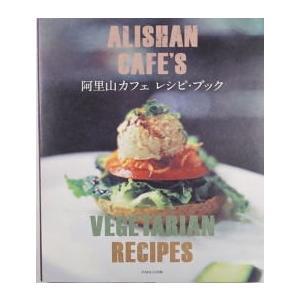 Alishan 阿里山カフェ レシピ 110ページx4個セット blife