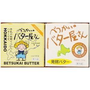 北海道べっかい乳業 べっかいのバター屋さん  グラスバター+発酵バター(有塩) 100g 冷蔵 blife