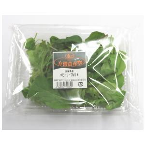【フルヤの有機野菜】有機ベビーリーフ 25gカップ 冷蔵|blife