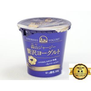 蒜山(ひるぜん)酪農 蒜山ジャージ-贅沢ヨーグルト90g|blife