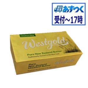 【あすつく】NZ産 グラスフェッドバター ウエストランド無塩バター 250g ムラカワ 関東送料76...