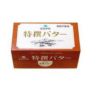 お買い得価格 カルピス 特選バター 無塩 450g