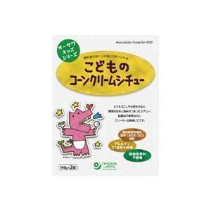 オーサワ キッズシリーズ こどものコーンクリームシチュー 200g(100g×2袋)