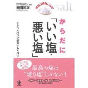からだに「いい塩・悪い塩」 書籍 株式会社かんき出版|blife