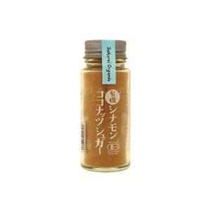 有機シナモンココナッツシュガー 35g 桜井食品(株)|blife