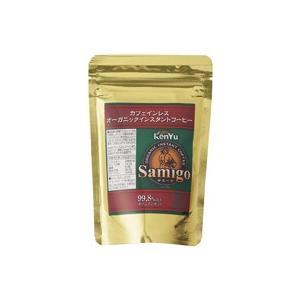 サミーゴ カフェインレスオーガニックインスタントコーヒー 50g 健友交易有限会社|blife