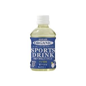 ヒカリオーガニックスポーツドリンク(ゆず風味)ペットボトル 280ml 光食品|blife