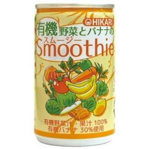 有機野菜とバナナのスムージー 160g 光食品株式会社|blife