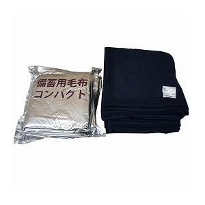 備蓄用コンパクト毛布|blife