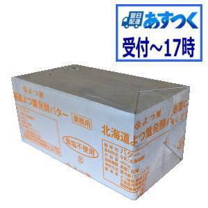 よつ葉発酵バター 450g (食塩不使用)
