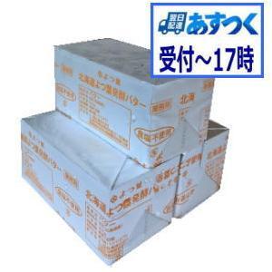 【あすつく】よつ葉発酵バター 450gx3個セット(食塩不使用) 関東送料765円