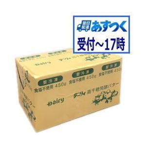 バター 高千穂 発酵バター(無塩) ポンドバター(業務用)450g 冷凍