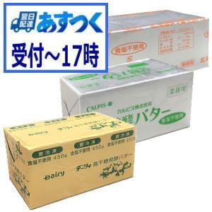 発酵バター(無塩)味比べセット (よつ葉、高千穂、カルピス)450gx3個