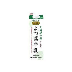よつ葉特選十勝牛乳1000mlx6(お得な6個セット)