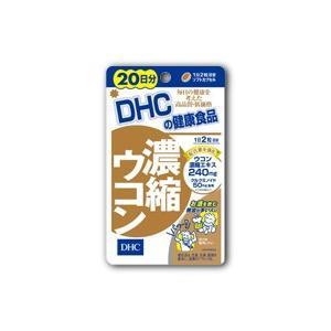 DHC 濃縮ウコン 20日分(40粒)(YMB)|blili